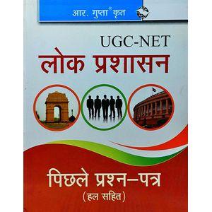 Ugc-Net Lok Prashasan Paper 1,2,3 By Rph Editorial Board-(Hindi)