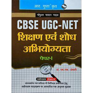 Cbsc Ugc-Net Shikshan Evam Shodh Abhiyogyata Paper 1 By Dr M S Ansari-(Hindi)