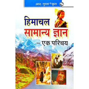 Himachal General Knowledge Ek Parichaya By Rph Editorial Board-(Hindi)