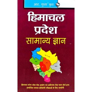 Himachal Pradesh General Knowledge By Rph Editorial Board-(Hindi)