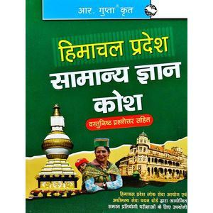 Himachal Pradesh Samanya Gyaan Kosh By Rph Editorial Board-(Hindi)