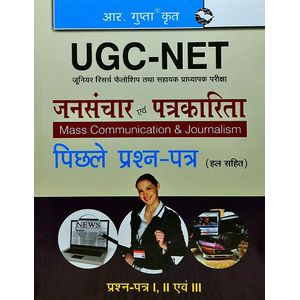 Ugc-Net Mass Communication & Journalism Previous Years Papers Solved For Paper 1,2,3 Ugc Net Jrf By Rph Editorial Board-(Hindi)