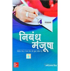 Nibandh Manjusha By Samiratmaj Mishra-(Hindi)