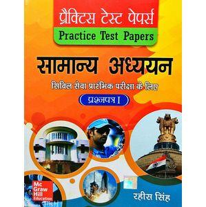 Practice Test Papers Of Samanya Adhyayan Prashnpatra 1 By Rahees Singh-(Hindi)