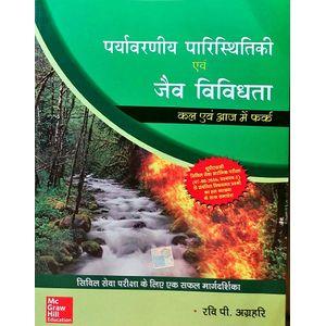 Paryavaran Paristhitiki Evam Jaiv Vividhta By Dr Ravi P Agrahari-(Hindi)
