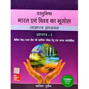 Vastunishth Bharat Evam Vishva Ka Bhugol By Majid Husain-(Hindi)
