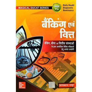 Banking Evam Vitt By Karankant Thakur-(Hindi)