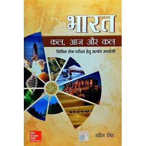Bharat Kal, Aaj Aur Kal By Rahis Singh-(Hindi)