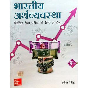 Bharatiya Arthavyavastha By Ramesh Singh-(Hindi)