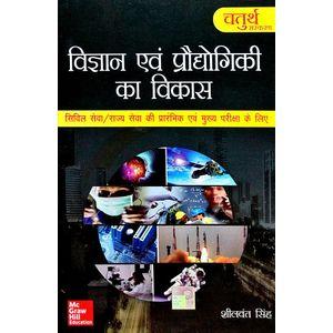 Vigyan Evam Prodiyogiki Vikas By Sheelwant Singh-(Hindi)