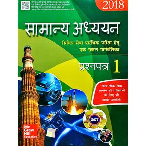 Samanya Adhyayan 2018 Paper 1 By Mcgraw Hill Education-(Hindi)