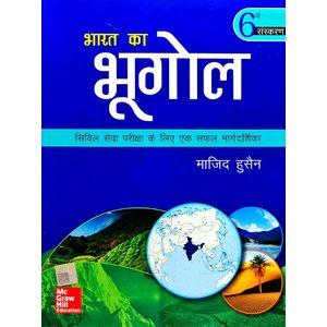 Bharat Ka Bhugol By Majid Husain-(Hindi)