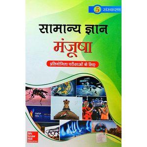 Samanya Gyan Manjusha By Rajiv Garg-(Hindi)
