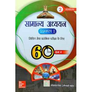 Samanya Adhyayan Prashnpatra 1 In 60 Days By Sheelwant Singh, Meenakshi Kant-(Hindi)