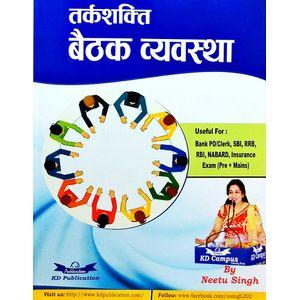 Tarkshakti Baithak Vyavstha By Neetu Singh-(Hindi)