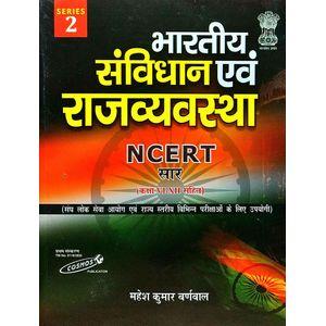 Bhartiya Samvidhan Evam Rajvyavastha Ncert Saar By Mahesh Kumar Barnwal-(Hindi)