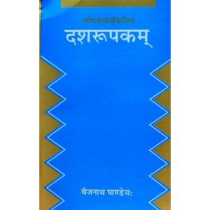 Dashrupkam By Baijnath Pandey-(Hindi)