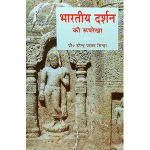 Bharatiya Darshan Ki Rooprekha By Harendra Prasad Sinha-(Hindi)