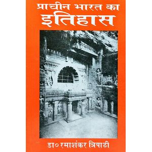 Prachine Bharat Ka Itihas By Rama Shankar Tripathi-(Hindi)