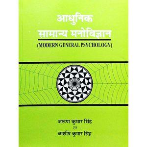 Adhunik Samanaya Manovigyan By Arun Kumar Singh, Ashish Kumar Singh-(Hindi)