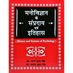 Manovigyan Ke Sampradaya Avam Itihaas By Arun Kumar Singh, Ashish Kumar Singh-(Hindi)