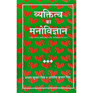 Vyaktitva Ka Manovigyan By Arun Kumar Singh, Ashish Kumar Singh-(Hindi)