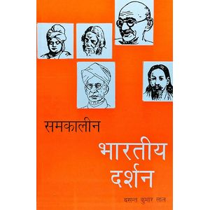 Samkaleen Bharatiya Darshan By Basant Kumar Lal-(Hindi)