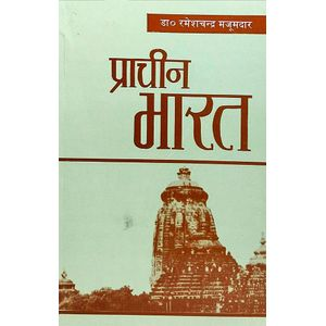 Praacheen Bhaarat By R C Majumdar-(Hindi)