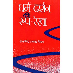 Dharm Darshan Ki Roop Rekha By Harendra Prasad Sinha-(Hindi)