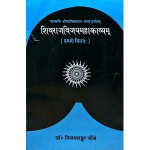 Shivraj Vijay Mahakavyam Of Sri Madmbikadatt Vyasa Pratham Viram By Dr Vijaya Shankar Chaube-(Hindi)