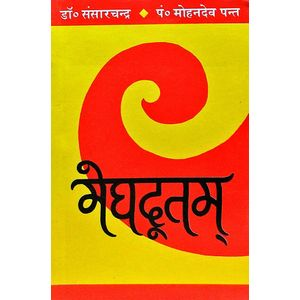 Meghadutam By Dr Sansar Chandra Pt Mohandev Pant -(Hindi)