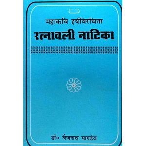 Ratnavali Natika Of Harsha By Baijnath Pandey-(Hindi)