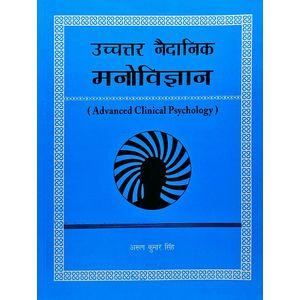 Ucchtar Naidanik Manovijnan By Arun Kumar Singh-(Hindi)