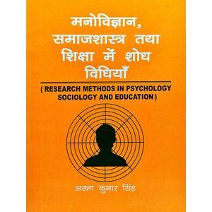 Manovigyan, Samajshastra Tatha Shiksha Main Shodh Vidhiyan By Arun Kumar Singh-(Hindi)
