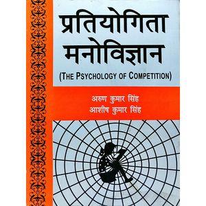 Pratiyogita Manovigyan By Arun Kumar Singh, Ashish Kumar Singh-(Hindi)