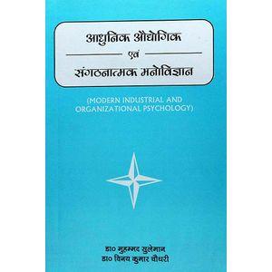 Adhunik Audhyogik Evam Sangathanatamak Manovigyan By Dr Muhammad Suleman, Dr Vinay Kumar Choudhary-(Hindi)
