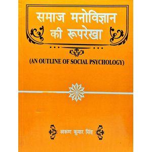 Samaj Manovigyan Ki Rooprekha By Arun Kumar Singh-(Hindi)