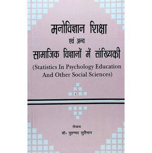 Manovigyan, Shiksha Evam Anya Samaajik Vigyanon Mein Samkhyikee By Muhammad Suleman-(Hindi)