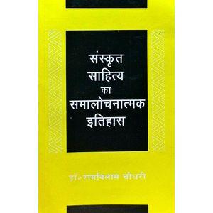 Sanskrit Sahitya Ka Samalochnatamak Itihas By Dr Rama Vilasa Chaudhary-(Hindi)