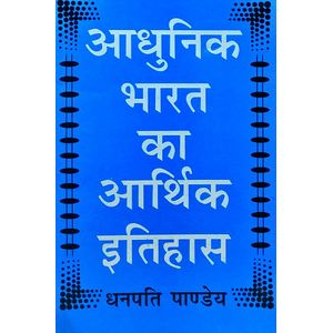 Aadhunik Bharat Ka Aarthik Itihas By Dhanpati Pandey-(Hindi)