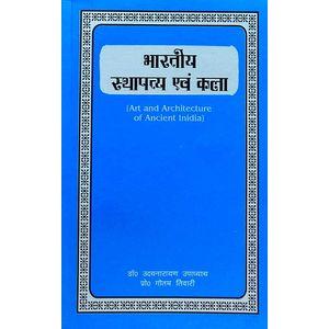 Bharatiya Sthapatya Evam Kala By Dr Udaynarayan Upadhyay, Prof Gautam Tiwari-(Hindi)