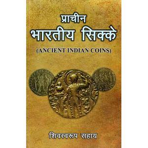 Pracheen Bhartiya Sikke By Dr Shivswrop Sahai-(Hindi)