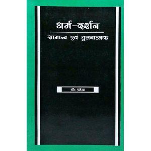 Dharma Darshan Saamanya Evam Tulanatmak By Dr Ramendra-(Hindi)