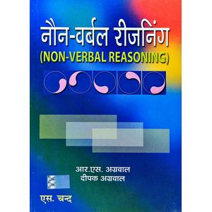Non-Verbal Reasoning By Dr R S Aggarwal, Deepak Aggarwal-(Hindi)