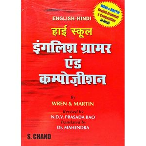 High School English Grammar & Composition By Wren & Martin-(Hindi)