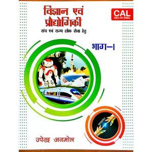 Vigyan Evam Prodyogiki Bhag 1 By Upendra Anmol-(Hindi)