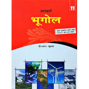 Bhugol Class 11 By D R Khullar-(Hindi)