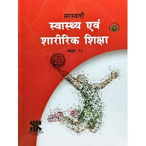 Saraswati Swasthya Evam Sharirik Shiksha Kaksha 12 By Dr V K Sharma-(Hindi)