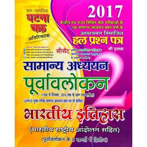 Ghatna Chakra Civil Services Gs Indian History Solved Purvavlokan - 2 By Ssgcp Group-(Hindi)