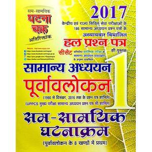 Ghatna Chakra Civil Services Gs Sam-Samayaik Ghatnakram Solved Purvavlokan- 1 By Ssgcp Group-(Hindi)